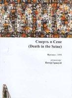 Смерть в Сене