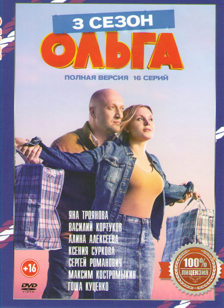 Ольга 3 Сезон (16 серий) на DVD