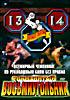 Всемирный чемпионат по рукопашным боям без правил. Знаменитый восьмиугольник  13, 14 на DVD