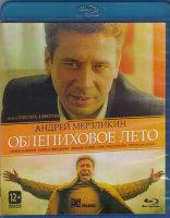 Облепиховое лето (Blu-ray)