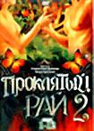 Проклятый рай 2 (серии 1-12)