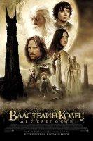 Властелин Колец. Две Крепости (2 DVD)