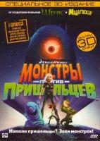 Монстры против пришельцев 3D