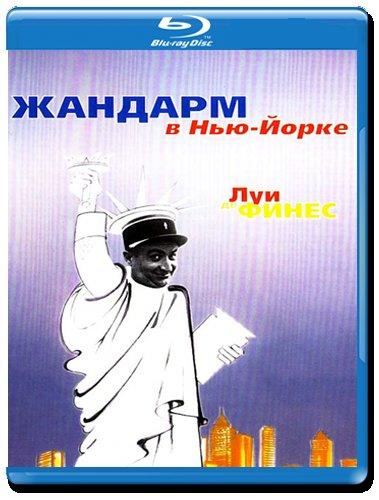 Жандарм в Нью Йорке / Жандарм из Сен Тропе (2 Blu-ray) на Blu-ray
