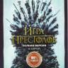 Игра престолов 8 Сезон (6 серий)