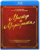 Мастер и Маргарита (Blu-ray)