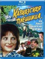 Кавказская пленница или новые приключения Шурика 3D+2D (Blu-ray 50GB)