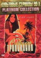 Секрет Тропиканки (130 серий) (2 DVD)