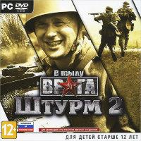 В тылу врага Штурм 2 (PC DVD)
