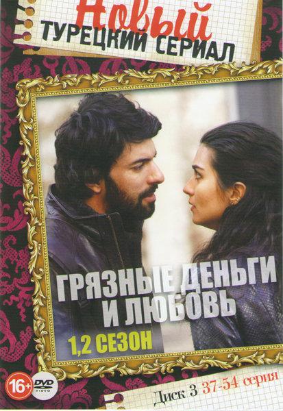 Грязные деньги и любовь (37-54 серии) на DVD