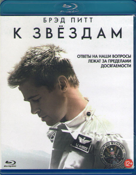 К звездам (Blu-ray)