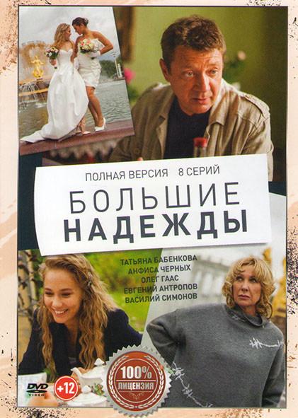 Большие надежды (8 серий) на DVD