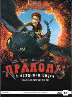 Драконы и всадники Олуха 2 Сезон (20 серий) (2 DVD)