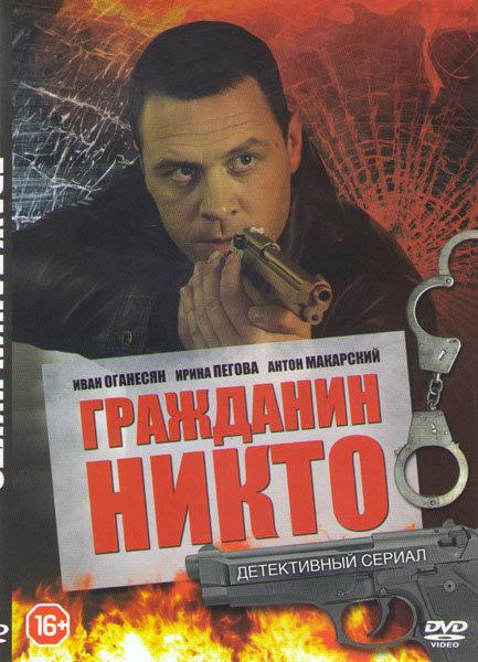 Гражданин никто (20 серий) на DVD