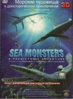 Морские чудовища в доисторическом приключении (Чудища морей в доисторическом приключении) 3D