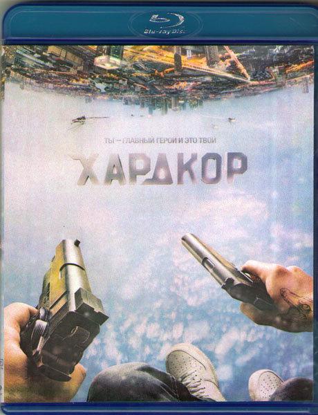 Хардкор (Blu-ray)* на Blu-ray
