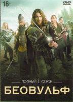 Беовульф (12 серий) (2 DVD)