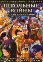 Школьные войны 1,2,3,4 Сезоны (64 серии) (3 DVD)