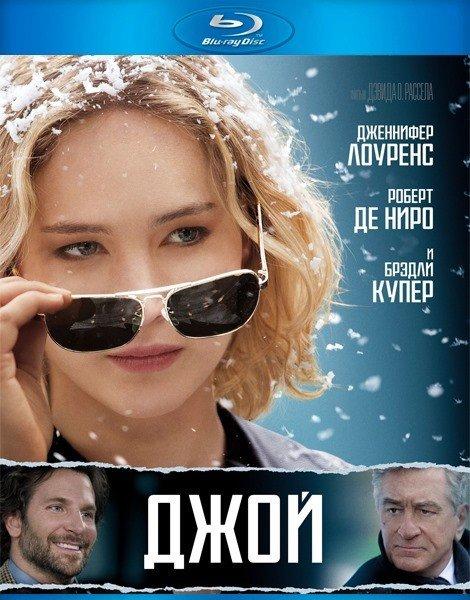 Джой (Blu-ray)