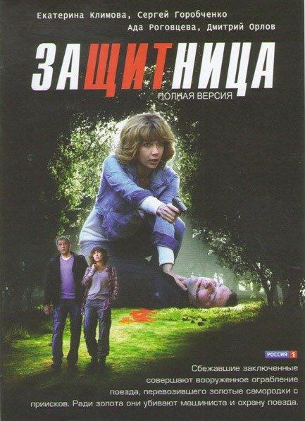 Защитница (6 серий) на DVD