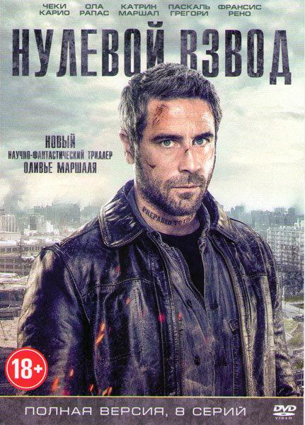 Нулевой взвод (Сектор Зеро) (8 серий) на DVD