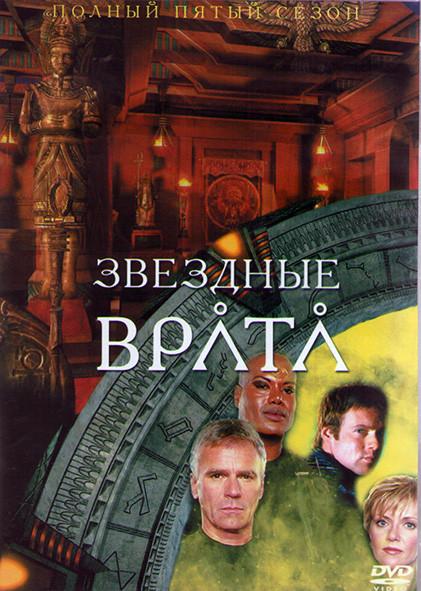 Звездные Врата ЗВ 1 (Первый Отряд) 5 Сезон (22 серии) (3DVD) на DVD