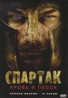 Спартак Кровь и песок 1 Сезон (13 серий)