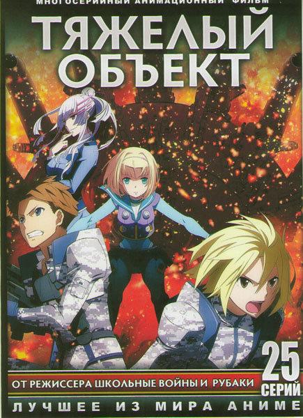 Тяжелый объект ТВ (25 серий) (2 DVD) на DVD