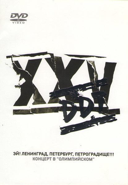DDT: Эй! Ленинград, Петербург, Петроградище!!!  на DVD