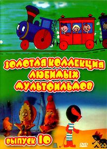 Золотая коллекция мультфильмов 10 на DVD