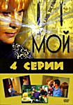 Мой (4 серии) на DVD