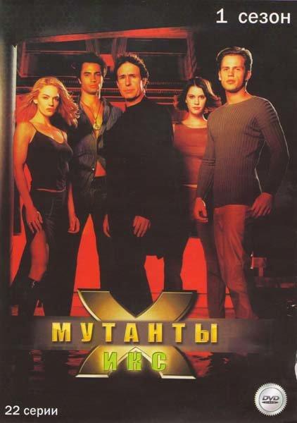 Мутанты Икс 1 Сезон (22 серии) на DVD