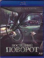 Последний поворот (Blu-ray)