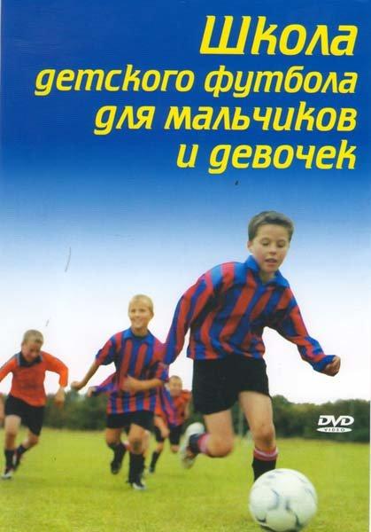 Школа детского футбола для мальчиков и девочек на DVD