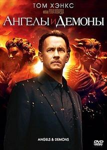 Ангелы и Демоны на DVD