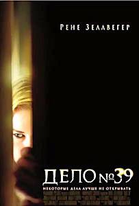 Дело 39 на DVD