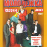 Молодежка 4 (24 серии) на DVD