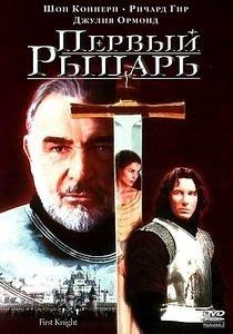 Первый рыцарь/ Человек-мотылек/ Перекресток/ Шакал  на DVD