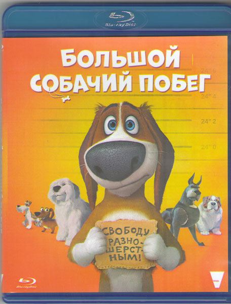 Большой собачий побег (Оззи) (Blu-ray)* на Blu-ray