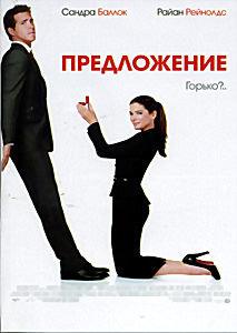 Предложение на DVD