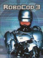 Робокоп 3 (КиноМания)