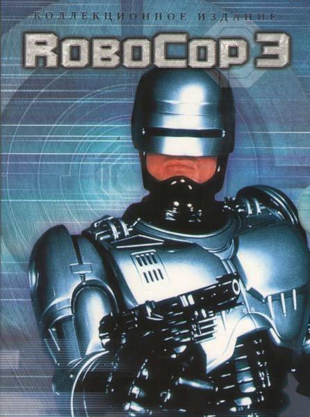 Робокоп 3 (КиноМания) на DVD