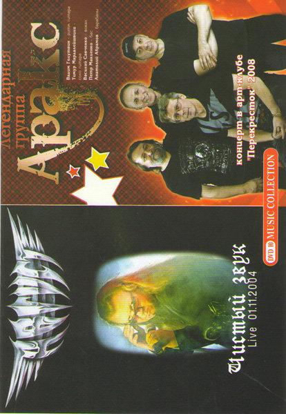 Август Чистый звук / Аракс Концерт в арт клубе Перекресток 2008 на DVD