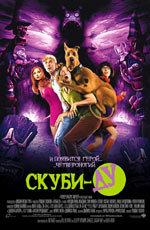 Скуби-ду на DVD