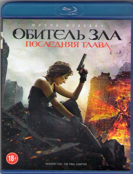 Обитель зла Последняя глава 3D+2D (Blu-ray)