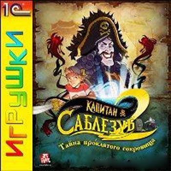 Капитан Саблезуб 2 Тайна проклятого сокровища (PC CD)