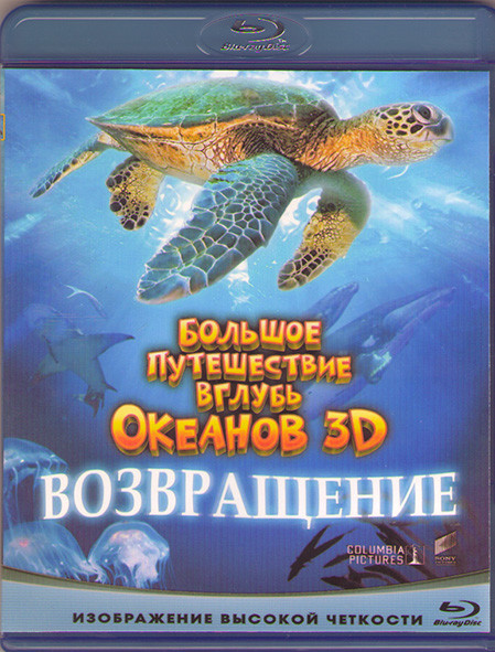 Большое путешествие вглубь океанов 3D Возвращение (Blu-ray)* на Blu-ray