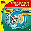 Сдаем ЕГЭ 2008 + 1С:Репетитор. Биология (PC DVD)
