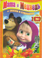 Маша и медведь Первая встреча (64 серии) / Маша и Медведь Машины сказки (26 серий) / Машины страшилки (18 серий) (2 DVD)