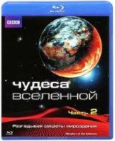 BBC Чудеса Вселенной 2 Выпуск (Blu-ray)